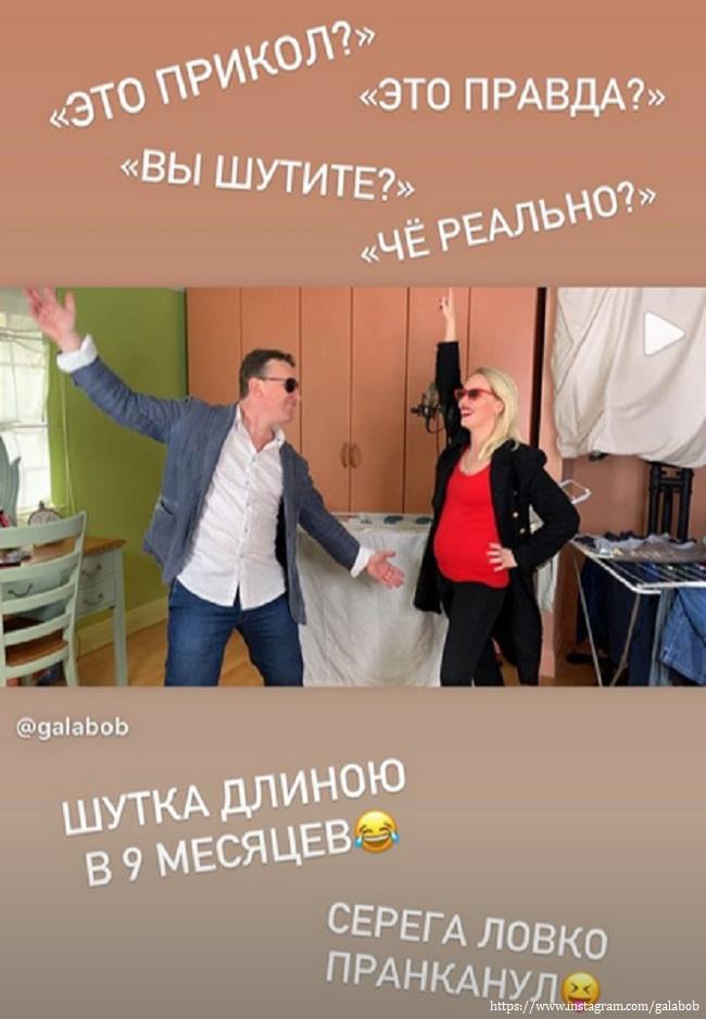Беременная Галина Боб с мужем
