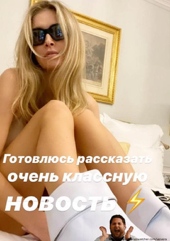 Вера Брежнева в постеле