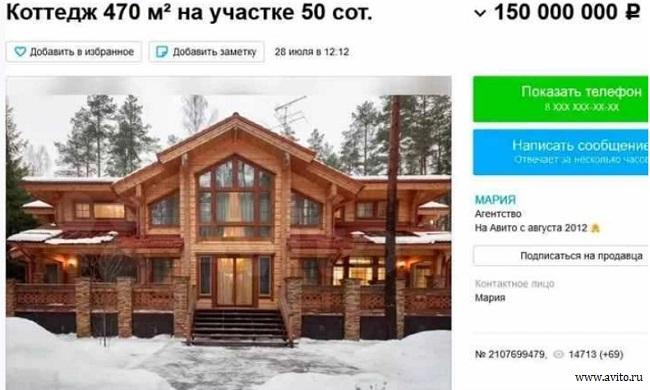 Александр Кержаков пустил свой дом с молотка