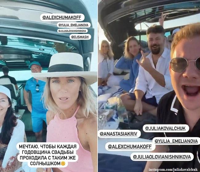 Юлия Ковальчук и Алексей Чумаков с друзьями на яхте