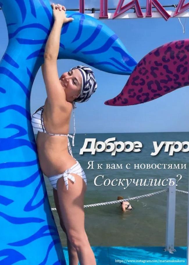 Мария Максакова в купальнике