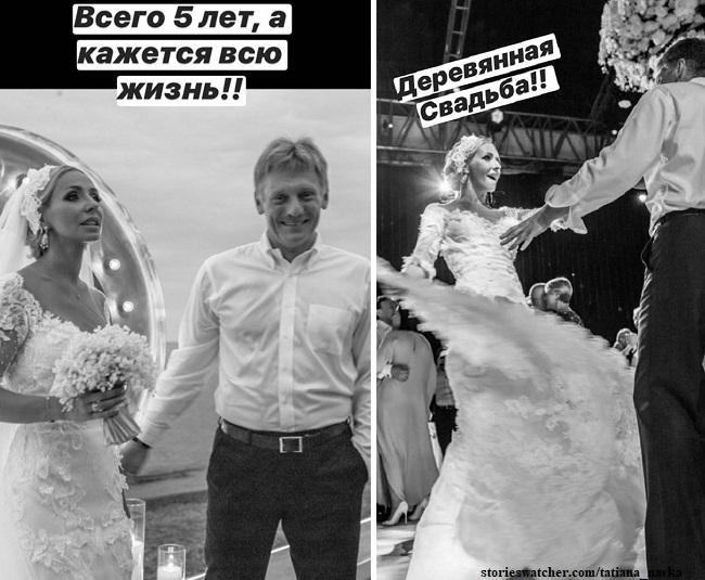 Татьяна Навка и Дмитрий Песков