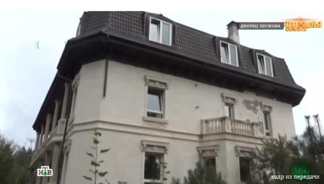 Дом Александра Пескова