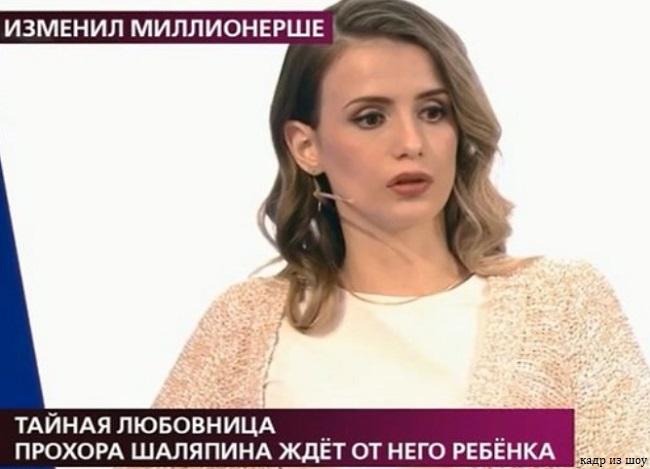 Девушка утверждает, что беременна от Шаляпина