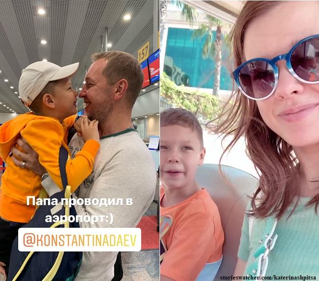 Екатерина Шпица с мужем и сыном