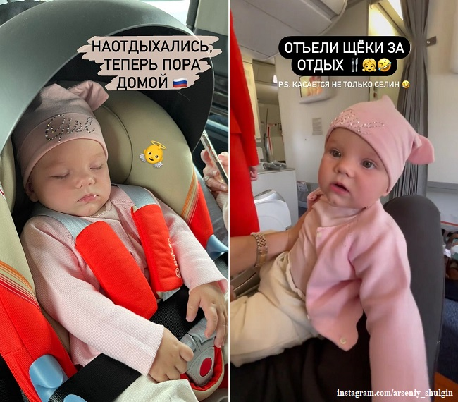 Селин Шульгина