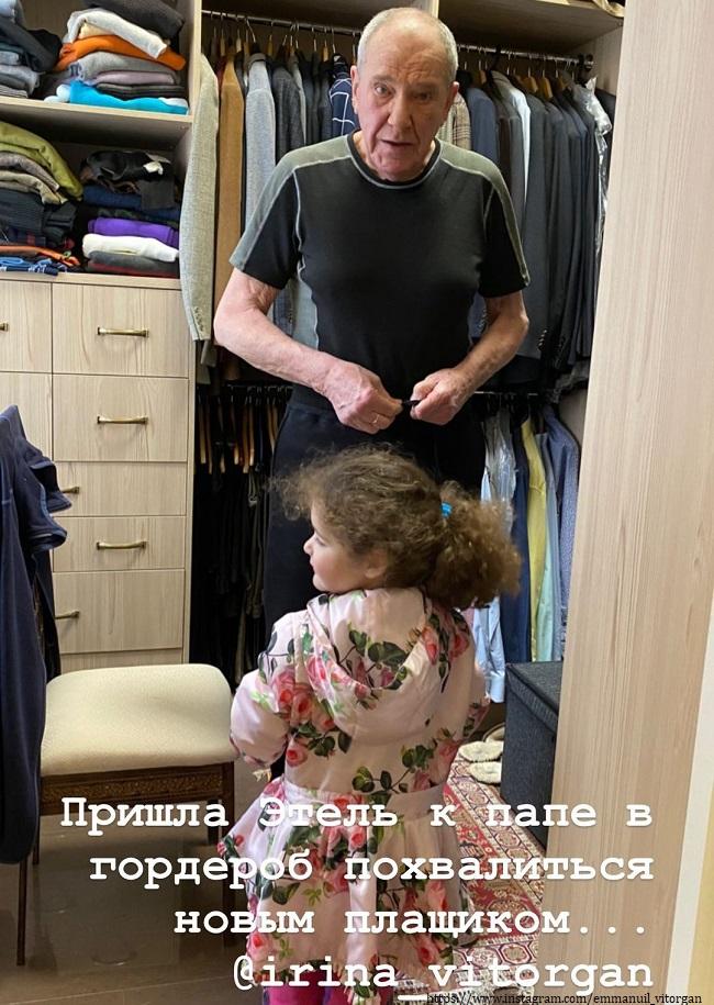 Эммануил Виторган с дочерью