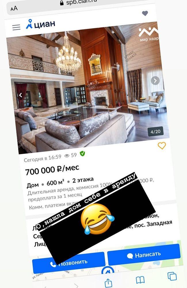 Обьявление на циане о сдачи в аренду дома Александра Кержакова