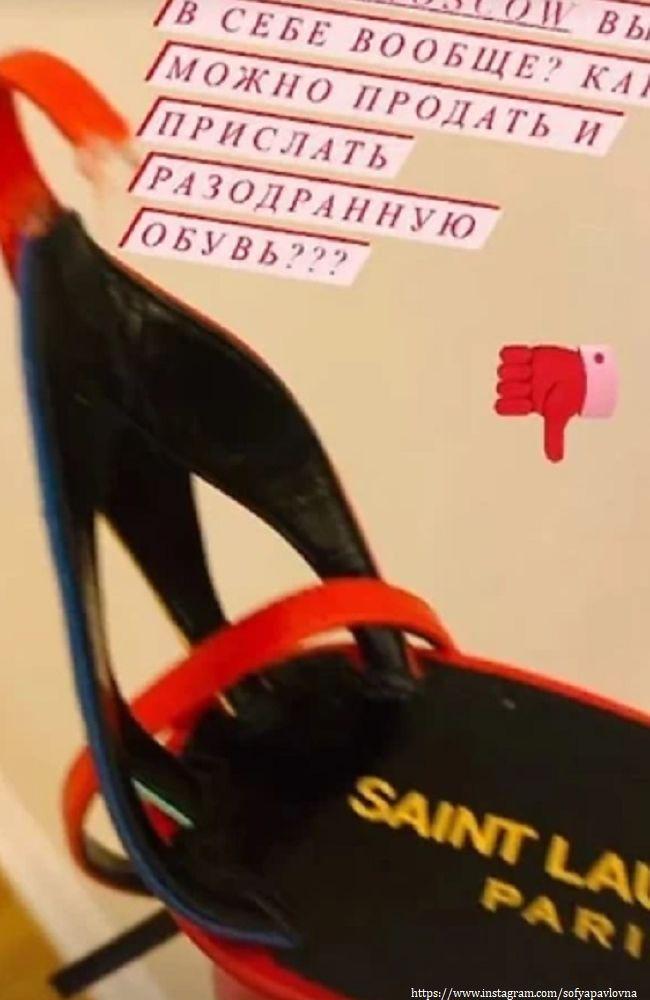 Софья показала порваные туфли