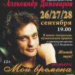 Подробнее: Александр Домогаров возвращается на сцену с новым театральным проектом