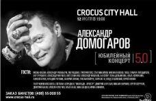 Подробнее: Александр Домогаров справит свой день рождение большим концертом в «Крокус Сити Холл»