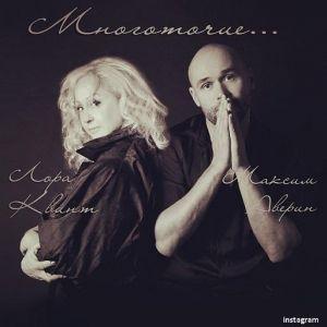 Подробнее: Максим Аверин наконец-то записал альбом с Лорой Квинт