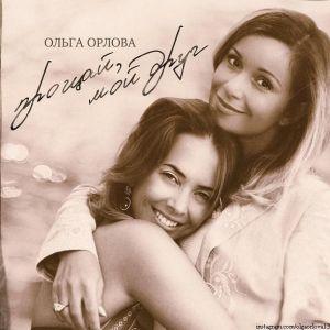 Подробнее: Ольга Орлова написала текст песни в память о Жанне Фриске