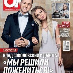 Подробнее: Соколовский и Дакота впервые о личной жизни