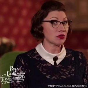 Подробнее: Роза Сябитова собралась выйти замуж