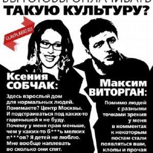 Подробнее: Максима Виторгана и Собчак позорят